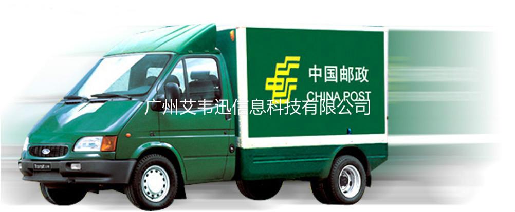 物流运输和仓储解决方案——邮政信件/包裹.jpg