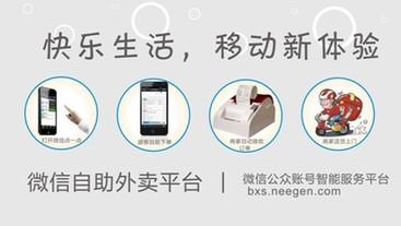 微信打印机与微信公众平台完美结合,简化订单小票打印流程