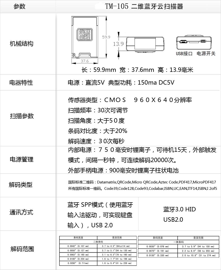 二维蓝牙安卓手机扫码器