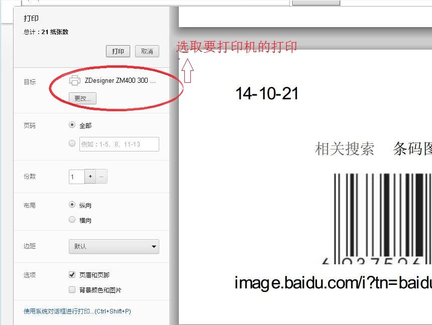 条码打印机如何打印网页的条码