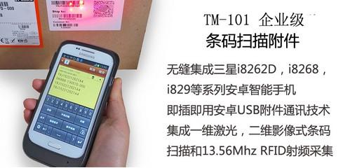 条码扫描枪连接三星手机,扫码枪套接三星Style Duos安卓手机