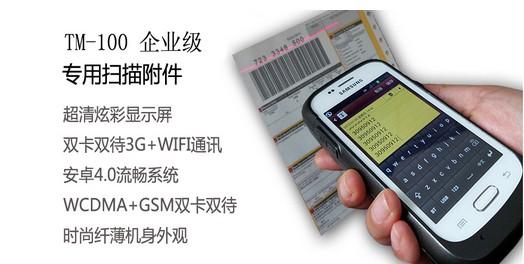 三星安卓手机连接扫描枪,条码扫描器套接三星安卓手机Galaxy Trend Duos