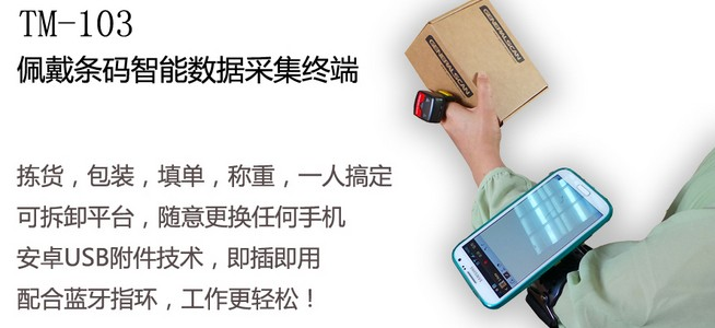 指环式蓝牙条码扫描器,可佩戴式蓝牙扫描器