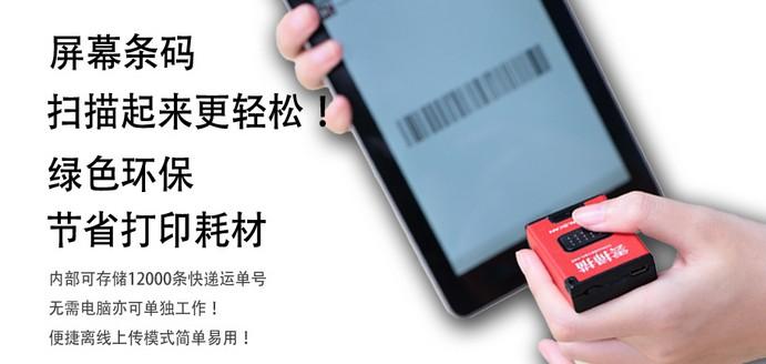 与安卓手机,苹果Iphone手机,平板电脑IPAD连接的蓝牙条码扫描器