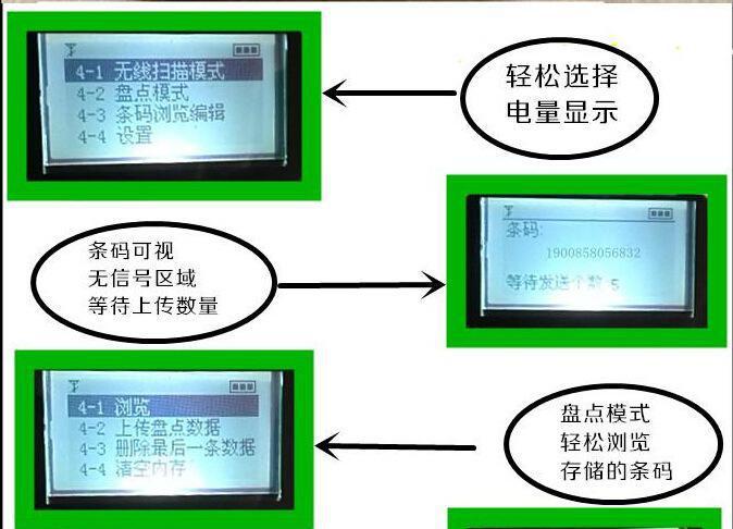 带屏幕蓝牙扫描枪使用教程