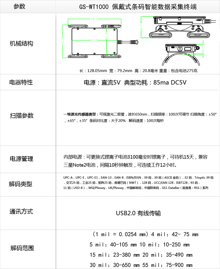 臂带式安卓指环扫描器产品规格
